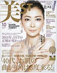 「美ST」2014年10月号掲載
