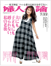 「婦人公論」2014年7月22日号掲載