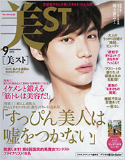 「美ST」2015年9月号掲載