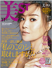 「美ST」2015年11月号掲載