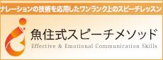 ナレーションの技術を応用したワンランク上のスピーチレッスン 魚住式スピーチメソッド Effective & Emotional Communication Skills