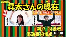 【永久保存版】笑点・春風亭昇太さんZoomインタビュー!気になる師匠の今を直撃☆