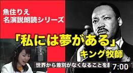 """魚住りえが""""キング牧師演説「I Have a Dream」を魚住りえの朗読で聴く!"""