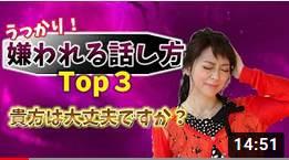 【危険】うっかり嫌われる話し方TOP3