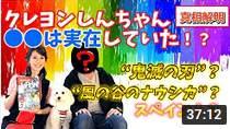 【真相】クレヨンしんちゃんのあの人は実在!?原作者との秘話